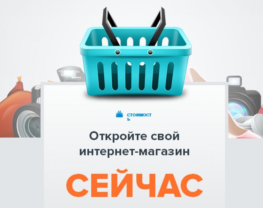 Открыть интернет магазин что продавать