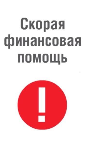 интернет-магазине Эльдорадо помощь в получении кредитакредита в норильске без предоплат склады оборудованы