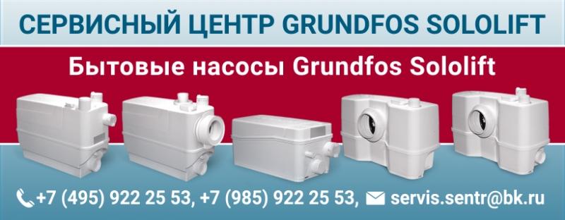 Насосы Grundfos Sololift сололифты - ремонт