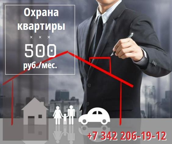 Охрана квартиры в Перми. GSM сигнализация