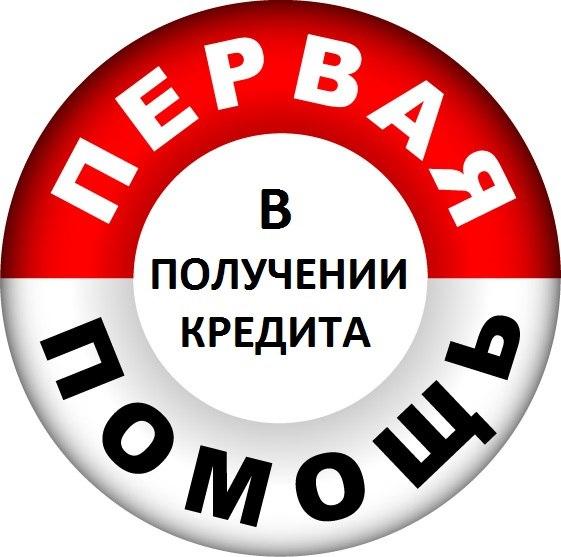 Помощь в кредите с черным списком и просрочками, суммы до 5 000.000 рублей.