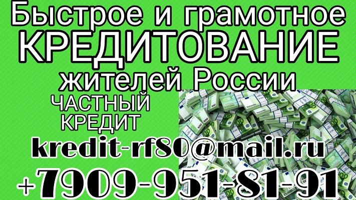 Быстрое и грамотное кредитование жителей РФ от частного кредитора.
