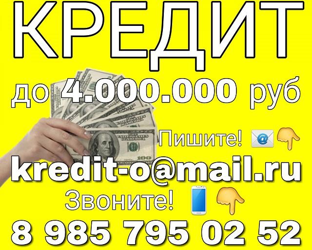 Кредит до 4 000 000, оперативно, с любой КИ, по паспорту