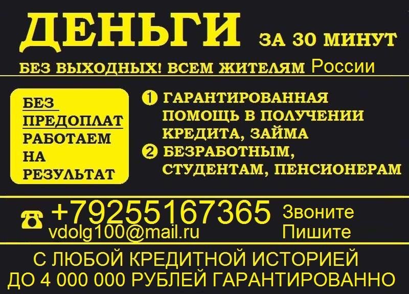 Гарантированный займ в день обращения, с любой КИ. До 4 млн руб.